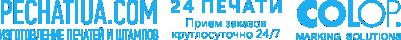 24pechati.com - изготовление печатей в Украине
