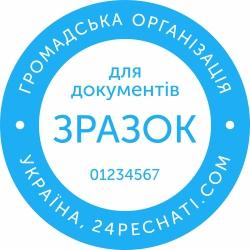 Дополнительная печать для общественной организации