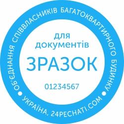 Дополнительная печать для ОСББ